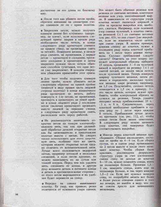 Azbuka-vyazaniya.page095 (542x700, 291Kb)