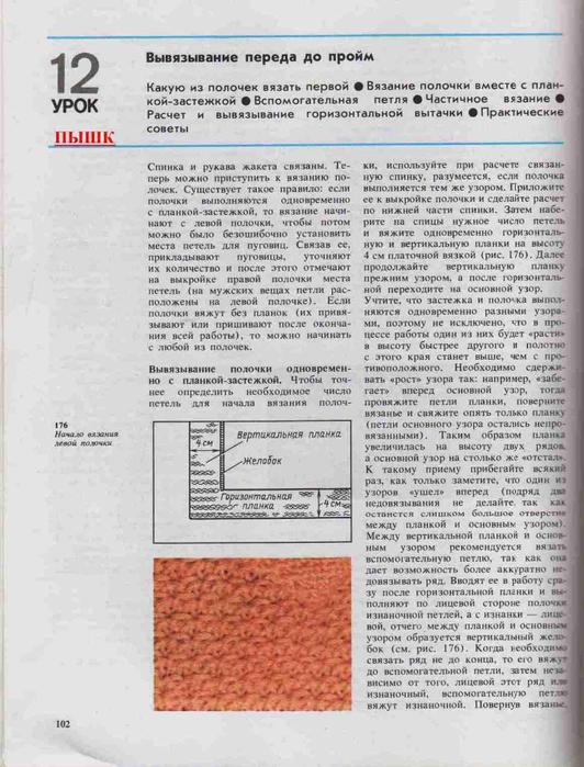 Azbuka-vyazaniya.page099 (532x700, 274Kb)