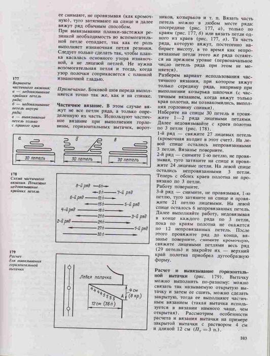 Azbuka-vyazaniya.page100 (532x700, 278Kb)