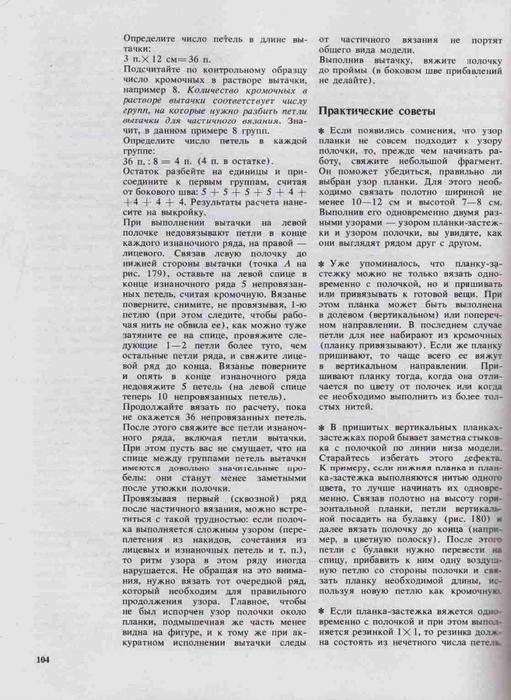 Azbuka-vyazaniya.page101 (511x700, 263Kb)