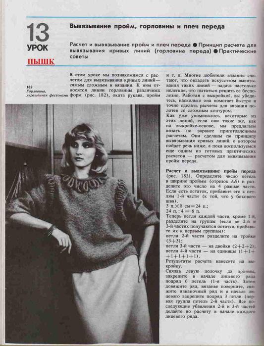 Azbuka-vyazaniya.page103 (533x700, 275Kb)