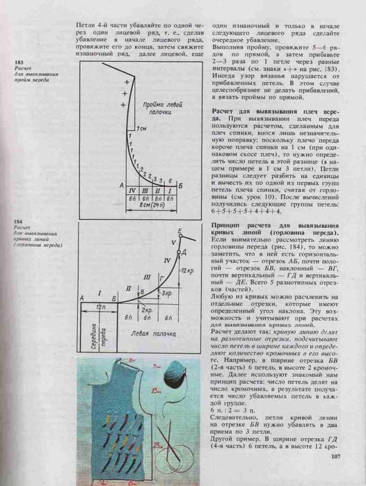 Azbuka-vyazaniya.page104 (526x700, 250Kb)