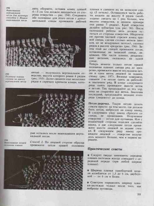 Azbuka-vyazaniya.page108 (525x700, 265Kb)