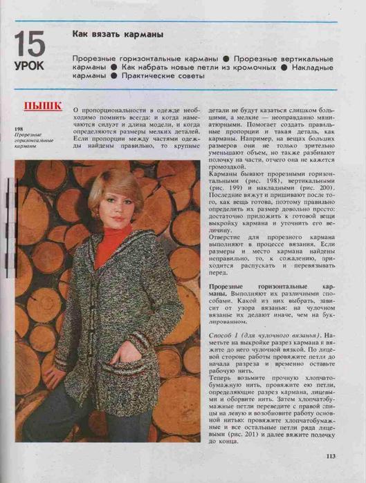 Azbuka-vyazaniya.page110 (529x700, 325Kb)