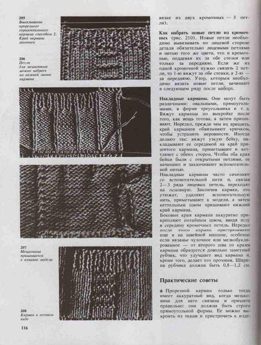 Azbuka-vyazaniya.page113 (529x700, 294Kb)
