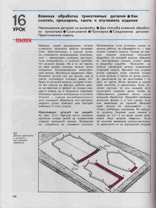 Azbuka-vyazaniya.page115 (525x700, 254Kb)