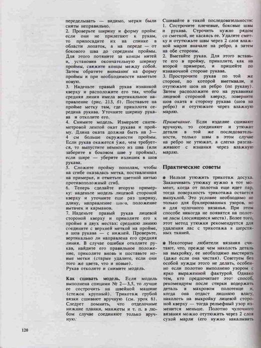 Azbuka-vyazaniya.page117 (523x700, 264Kb)