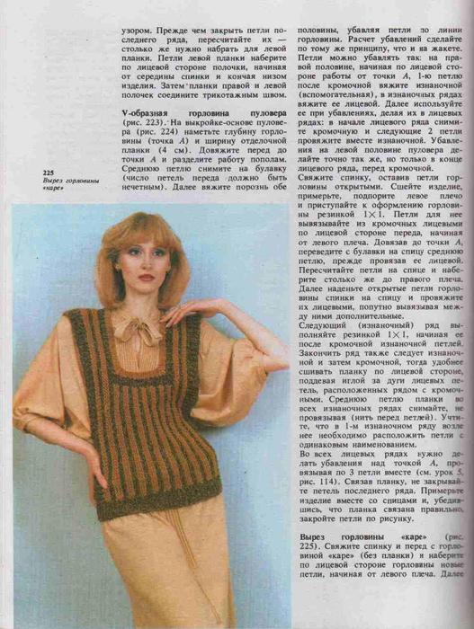 Azbuka-vyazaniya.page125 (527x700, 331Kb)