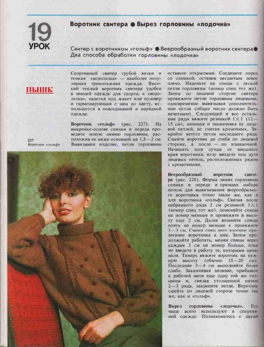 Azbuka-vyazaniya.page127 (534x700, 325Kb)