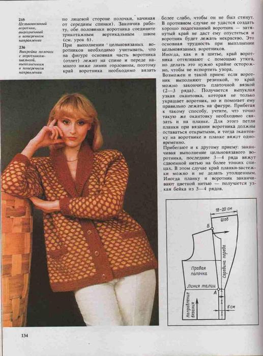 Azbuka-vyazaniya.page131 (517x700, 302Kb)