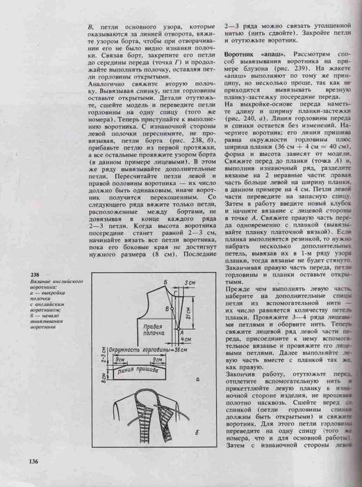 Azbuka-vyazaniya.page133 (521x700, 242Kb)