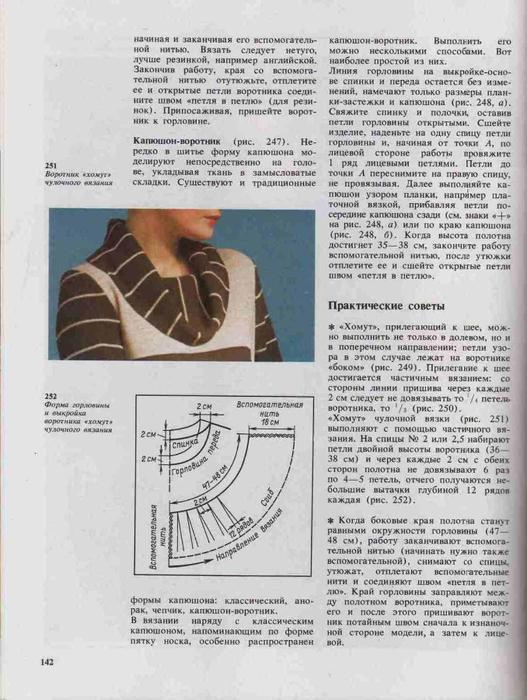Azbuka-vyazaniya.page139 (527x700, 252Kb)