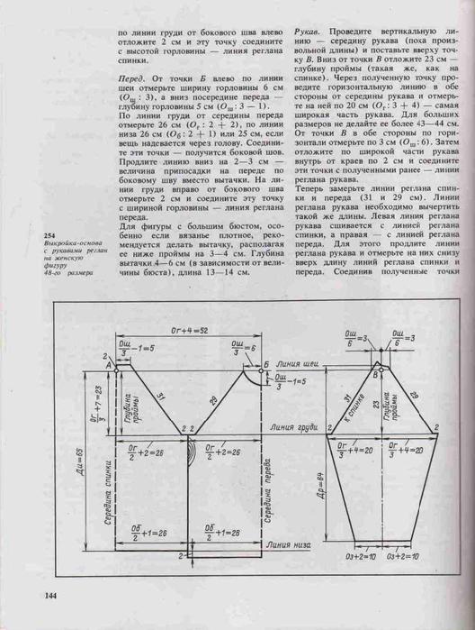 Azbuka-vyazaniya.page141 (528x700, 214Kb)