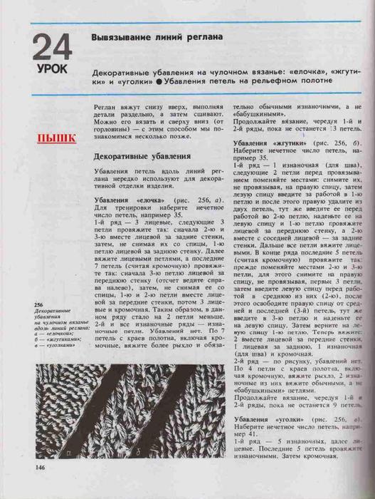 Azbuka-vyazaniya.page143 (527x700, 273Kb)