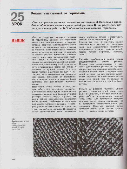 Azbuka-vyazaniya.page145 (527x700, 280Kb)