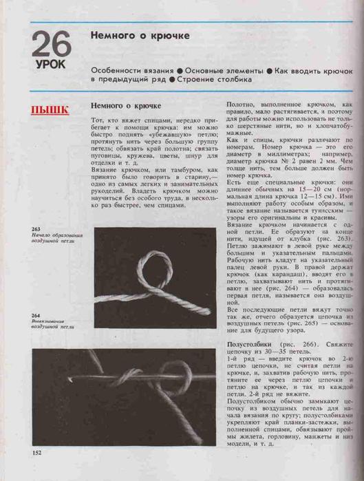 Azbuka-vyazaniya.page149 (529x700, 234Kb)