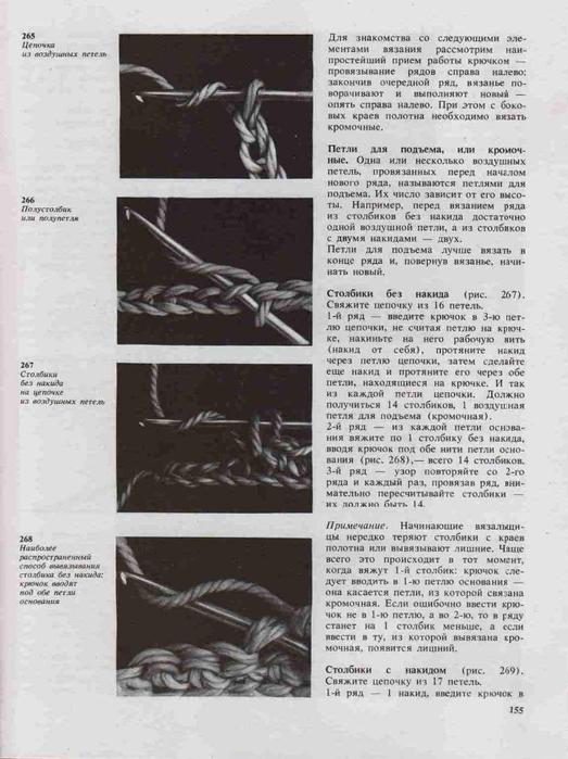 Azbuka-vyazaniya.page152 (523x700, 230Kb)