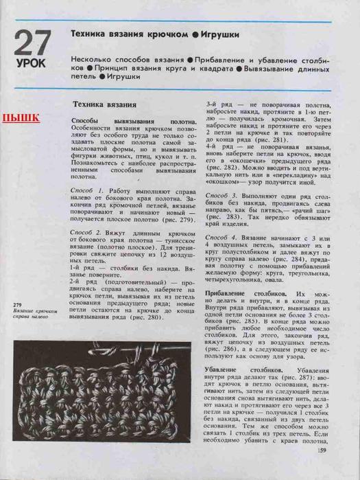 Azbuka-vyazaniya.page156 (525x700, 268Kb)