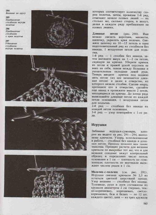 Azbuka-vyazaniya.page160 (508x700, 245Kb)