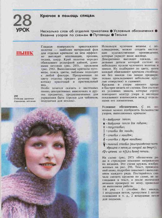 Azbuka-vyazaniya.page163 (521x700, 312Kb)