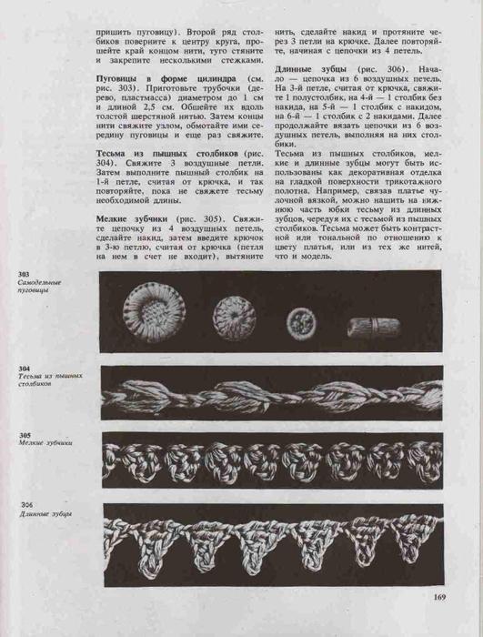 Azbuka-vyazaniya.page166 (531x700, 242Kb)