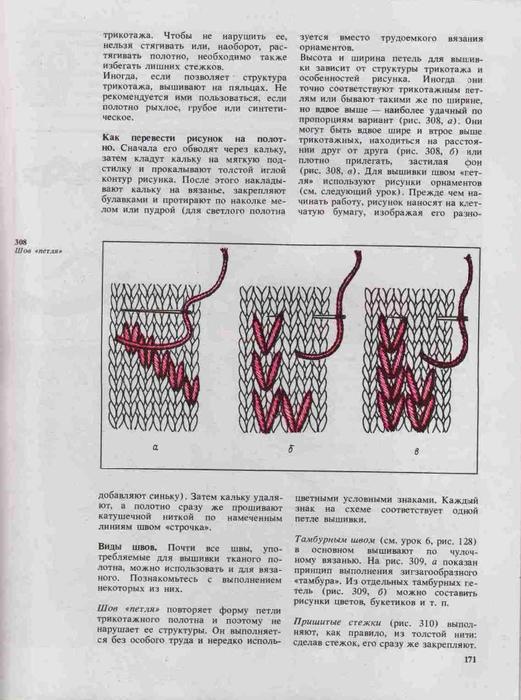Azbuka-vyazaniya.page168 (521x700, 243Kb)