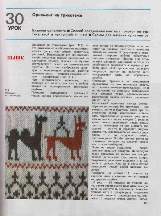 Azbuka-vyazaniya.page170 (522x700, 300Kb)