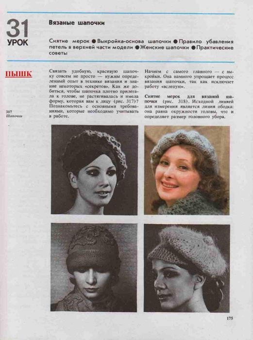 Azbuka-vyazaniya.page172 (521x700, 251Kb)
