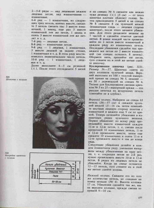 Azbuka-vyazaniya.page174 (517x700, 248Kb)