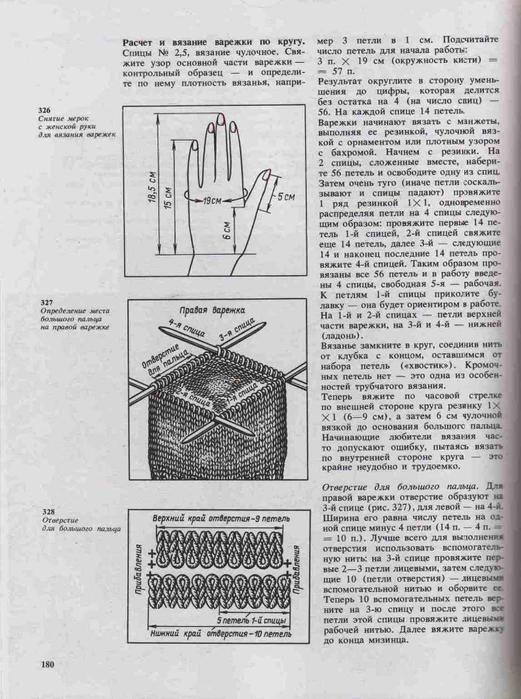 Azbuka-vyazaniya.page177 (521x700, 246Kb)