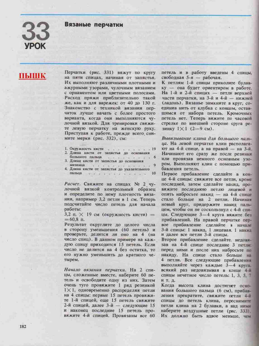 Azbuka-vyazaniya.page179 (525x700, 263Kb)