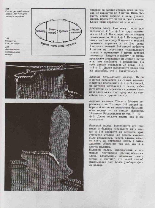 Azbuka-vyazaniya.page182 (522x700, 256Kb)