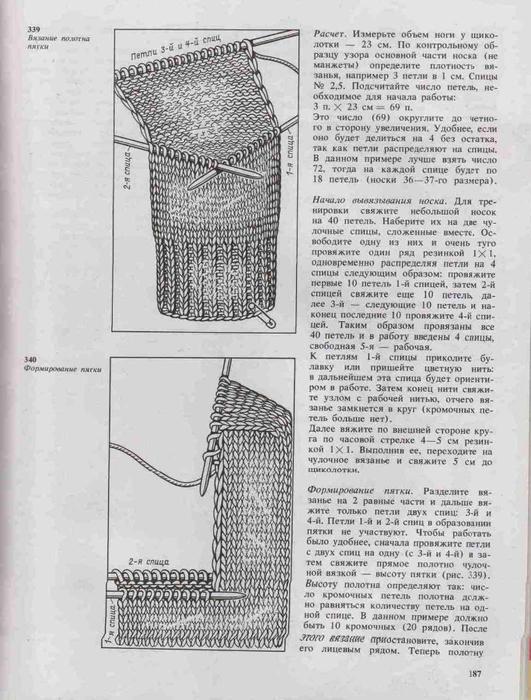Azbuka-vyazaniya.page184 (531x700, 249Kb)