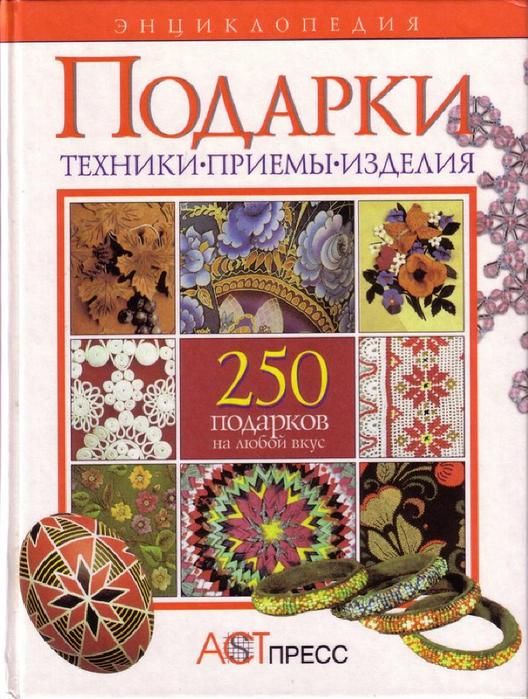 E`ntsiklopediya---Podarki-Tehniki-Priemyi-Izdeliya--.page001 (528x700, 491Kb)