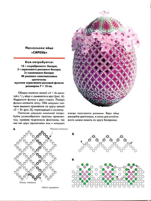 E`ntsiklopediya---Podarki-Tehniki-Priemyi-Izdeliya--.page003 (527x700, 274Kb)