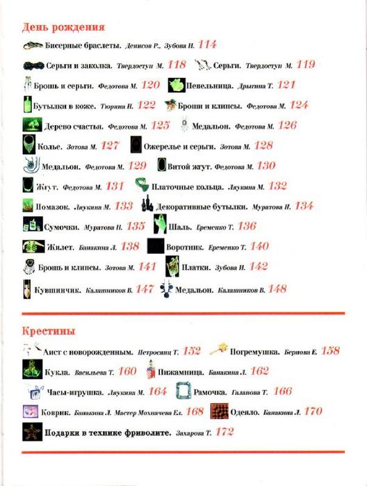 E`ntsiklopediya---Podarki-Tehniki-Priemyi-Izdeliya--.page007 (528x700, 252Kb)