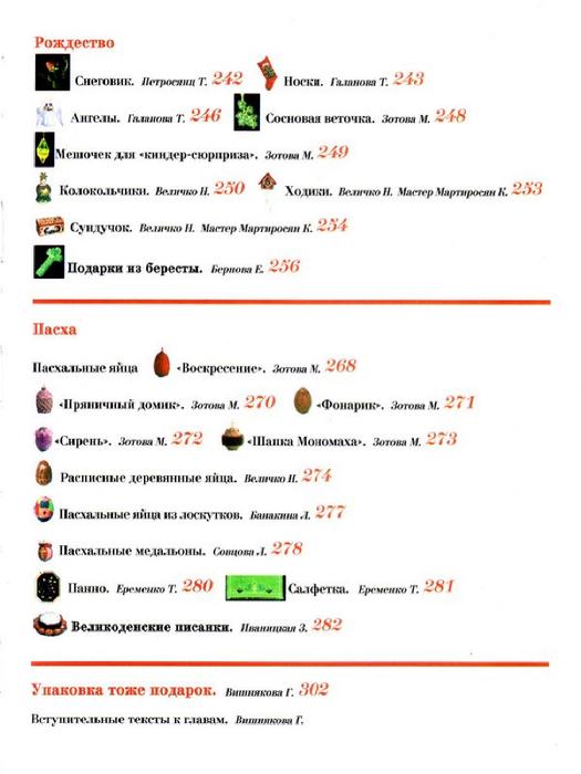 E`ntsiklopediya---Podarki-Tehniki-Priemyi-Izdeliya--.page009 (525x700, 198Kb)