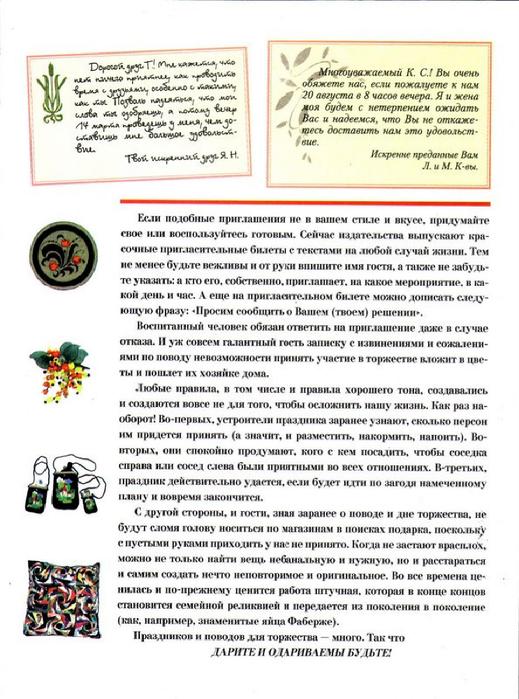 E`ntsiklopediya---Podarki-Tehniki-Priemyi-Izdeliya--.page011 (519x700, 332Kb)