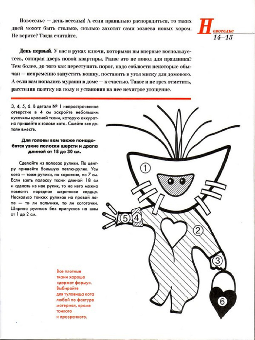 E`ntsiklopediya---Podarki-Tehniki-Priemyi-Izdeliya--.page015 (524x700, 242Kb)