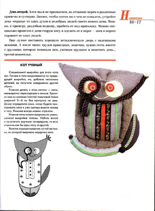 E`ntsiklopediya---Podarki-Tehniki-Priemyi-Izdeliya--.page017 (513x700, 274Kb)
