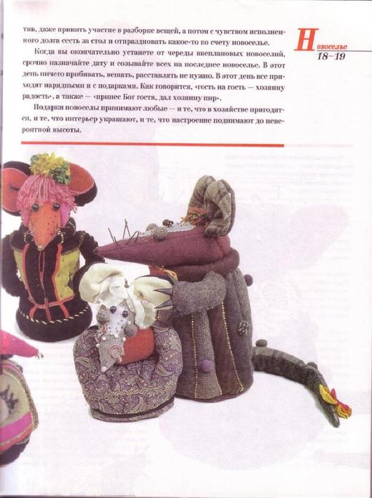 E`ntsiklopediya---Podarki-Tehniki-Priemyi-Izdeliya--.page019 (522x700, 320Kb)