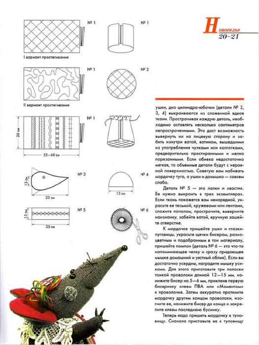E`ntsiklopediya---Podarki-Tehniki-Priemyi-Izdeliya--.page021 (525x700, 246Kb)