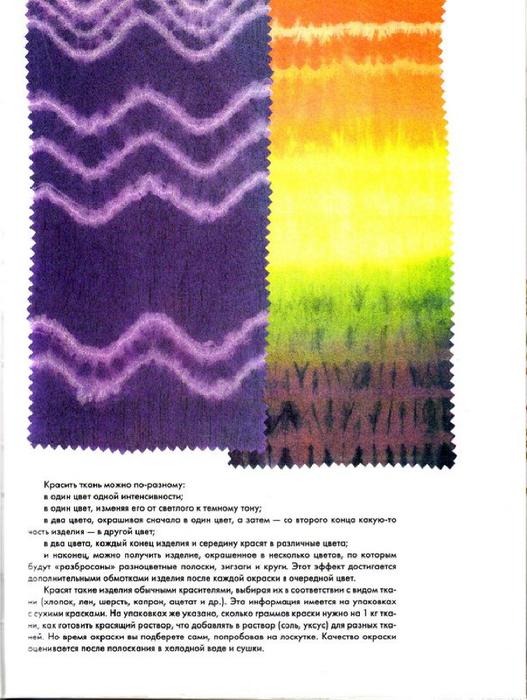 E`ntsiklopediya---Podarki-Tehniki-Priemyi-Izdeliya--.page023 (527x700, 357Kb)