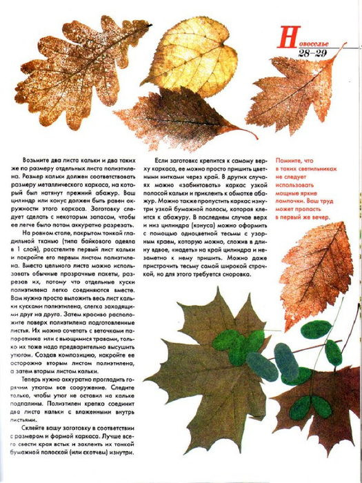 E`ntsiklopediya---Podarki-Tehniki-Priemyi-Izdeliya--.page025 (525x700, 404Kb)