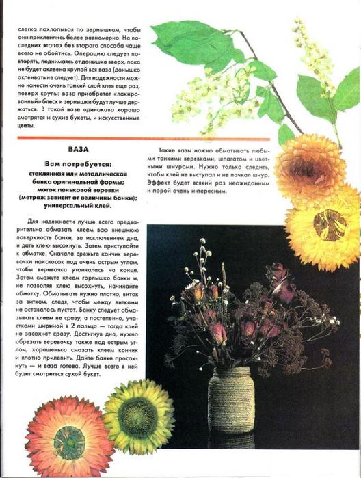 E`ntsiklopediya---Podarki-Tehniki-Priemyi-Izdeliya--.page027 (528x700, 379Kb)