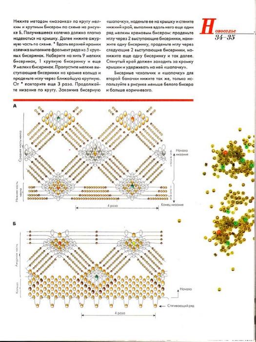 E`ntsiklopediya---Podarki-Tehniki-Priemyi-Izdeliya--.page031 (525x700, 333Kb)