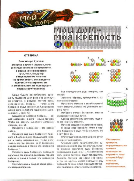 E`ntsiklopediya---Podarki-Tehniki-Priemyi-Izdeliya--.page034 (518x700, 309Kb)