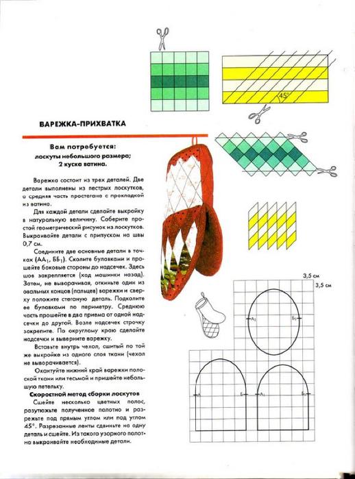 E`ntsiklopediya---Podarki-Tehniki-Priemyi-Izdeliya--.page036 (518x700, 259Kb)