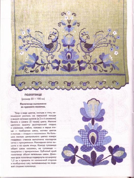 E`ntsiklopediya---Podarki-Tehniki-Priemyi-Izdeliya--.page042 (527x700, 425Kb)