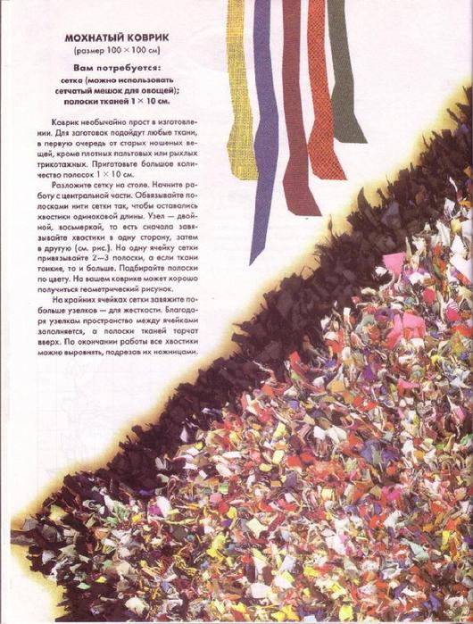 E`ntsiklopediya---Podarki-Tehniki-Priemyi-Izdeliya--.page046 (530x700, 473Kb)